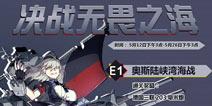 《战舰少女R》决战无畏之海活动12日开启 8个关卡等你来战