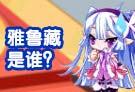 洛克王国四格漫画之雅鲁藏布江