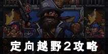 不思议迷宫定向越野2攻略 定向越野第二期攻略详解
