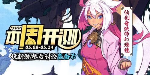 【本周开测】:仙剑奇侠传幻璃镜 冒险王3D