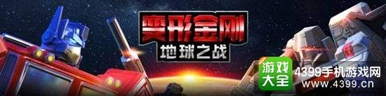 《变形金刚:地球之战》再现史诗空战 策略对战嗨翻天