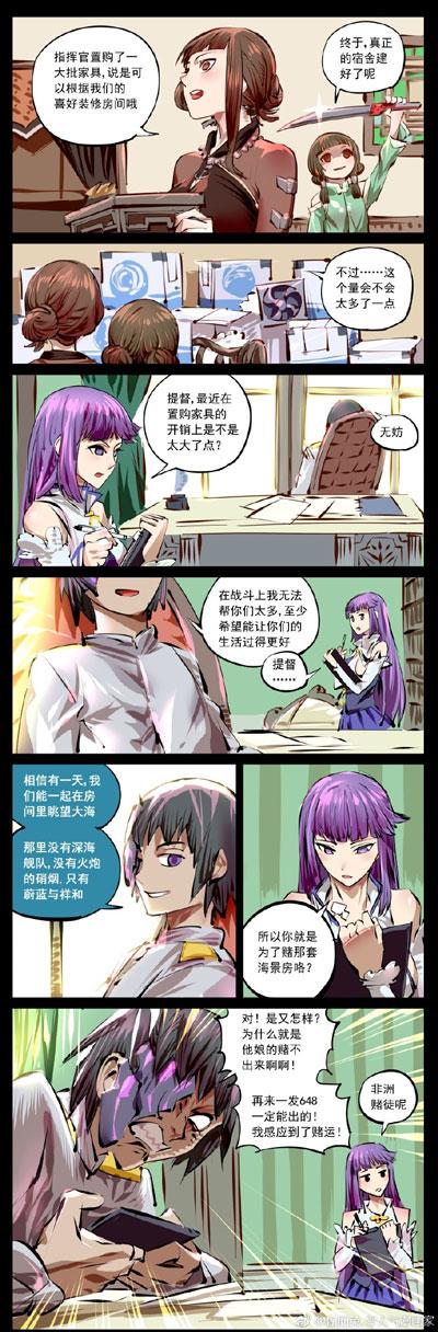 战舰少女r同人漫画:好想开箱子啊