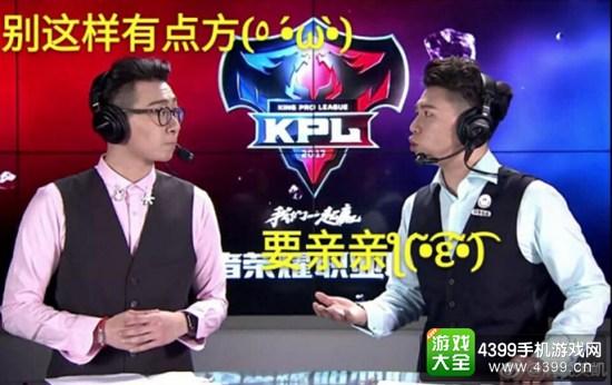 王者荣耀KPL新晋解说、知名段子手英凯 加盟触手直播