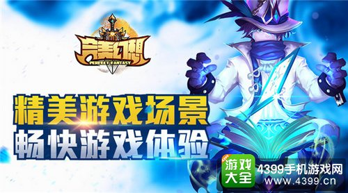 《完美幻想》5月10日首发上线 开启幻想旅程