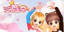 樱花主题活动开启《恋舞OL》新版本上线