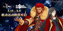 王之军势大帝将至 《Fate/Zero》X《Fate/Grand Order》联动活动即将来临!