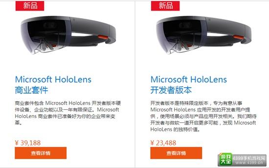 微软HoloLens国行即将推出 即日起接受预定