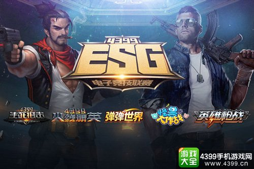 ESG夏季赛