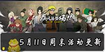 《火影忍者手游》5月11日周末活动更新公告 疾风传周年庆倒计时