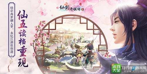 仙剑奇侠传五手游下载