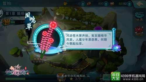 仙剑奇侠传五手游安卓下载