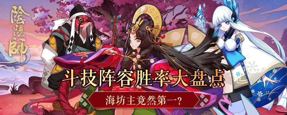 阴阳师斗技阵容胜率排行榜