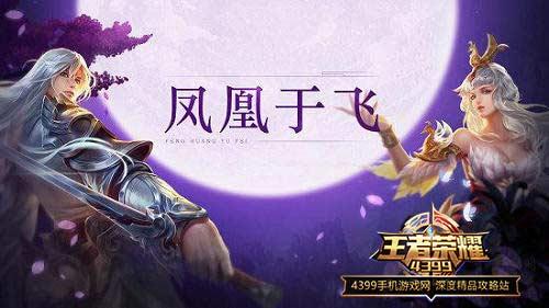 李白和王昭君的凤凰于飞&凤求凰在秀恩爱,对面的5个人就静静的看你们