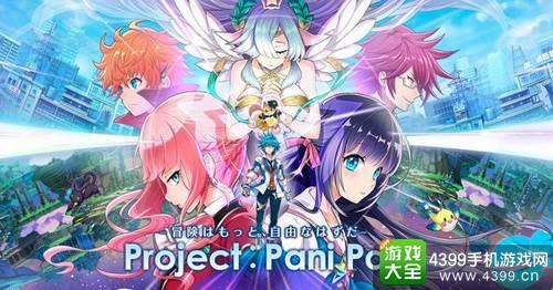 Project Pani Pani