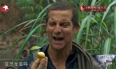 【爆笑一刻】生吃动物的贝爷,竟不敢吃这种零食!