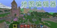 我的世界MCEdit下载 PC版地图编辑器下载