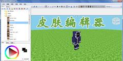 我的世界MCSkin3D下载 PC版皮肤编辑器下载