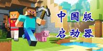 我的世界pc版中国版启动器