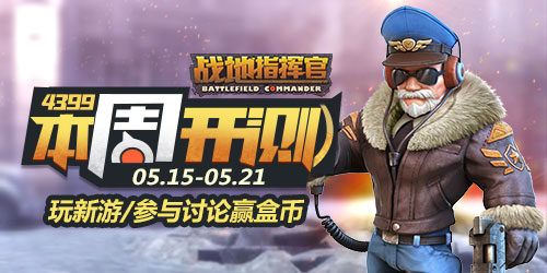 【本周开测】:战地指挥官 天龙八部手游