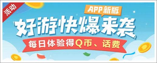 好游快爆app1.4.0新版体验活动