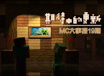 为即将到来的更新做准备 MC大事报第19期