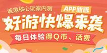 好游快爆app1.4.0版诚邀核心玩家内测 体验新版赢Q币
