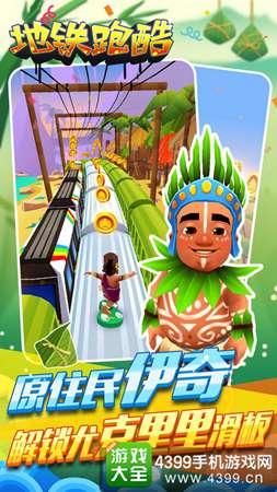 《地铁跑酷》夏威夷版来袭