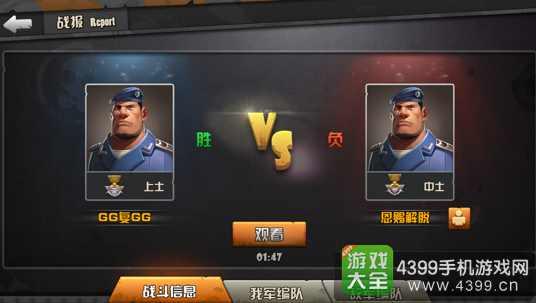 战地指挥官竞技场玩法