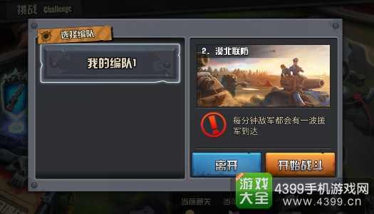 战地指挥官挑战模式玩法介绍