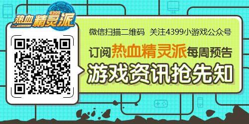 订阅4399小游戏微信公众号游戏资讯抢先知