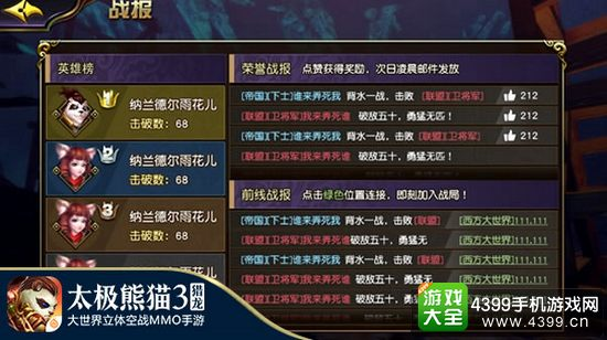 太极熊猫3猎龙战报系统