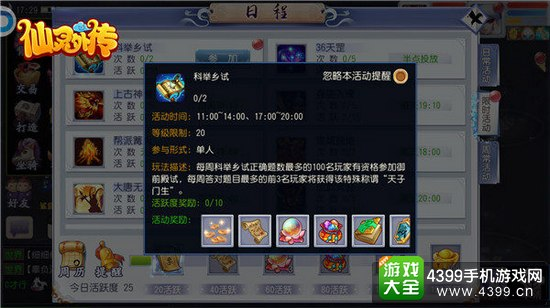仙灵外传科举乡试