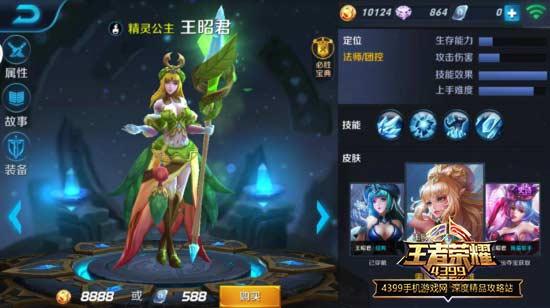 王昭君精灵公主