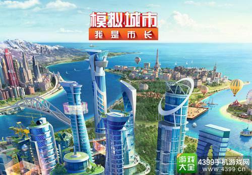 模拟城市海报