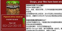 我的世界恶搞图片 WannaCry病毒之mc版