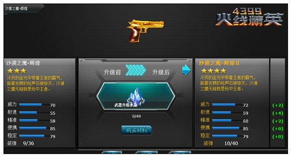 火线精英全新武器升级系统