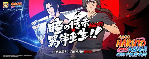 《火影忍者手游》5月17日新版本停机更新公告