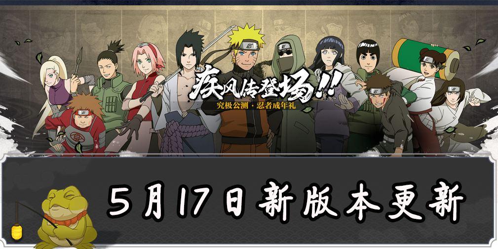 《火影忍者手游》5月17日新版本停机更新公告 疾风传周年庆正式开启