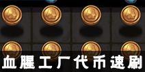 不思议迷宫血腥工厂代币速刷攻略 企鹅币怎么速刷