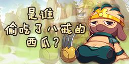 是谁偷吃了八戒的西瓜?