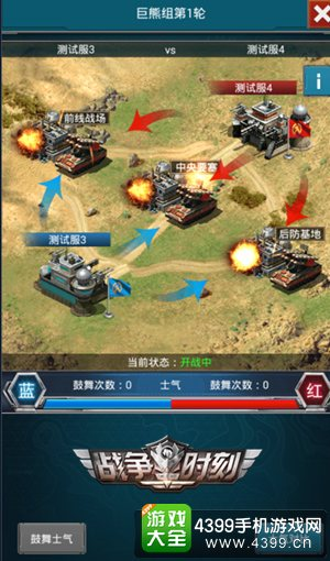 战争时刻跨区对决玩法