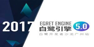 白鹭引擎5.0发布会暨2017白鹭开发者沙龙广州站活动即将开启