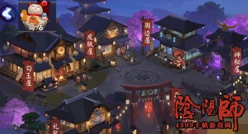 阴阳师商店
