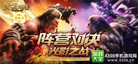《光明大陆》1.5新版阵营战玩法今日上线