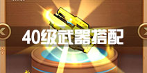 弹弹堂手游40级武器搭配攻略 中期武器搭配选择