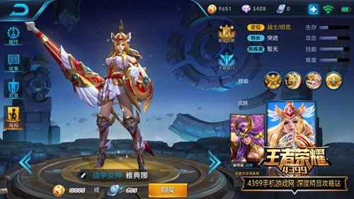 雅典娜战争女神