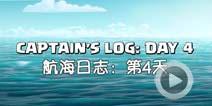 部落冲突更新宣传航海日志:第4天