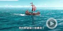 部落冲突更新宣传航海日志:第3天