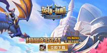 核心玩家来爆料 《英雄来挂机》5月24日正式上线
