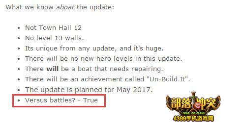部落冲突更新预告 全新对战模式即将开启